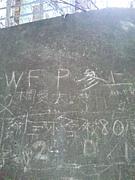 WFP溜まり隊