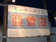 ホテル亜曽湖