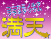 コニカミノルタ☆満天☆