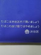 たばこは渋谷区内で買いましょう