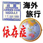海外旅行依存症