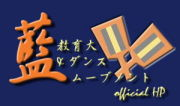 藍〜教育大&タカネ工業〜