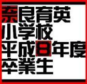 ■育英小学校平成8年度卒業生■