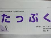 田原福祉専門学校『たっぷく』