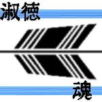 愛知淑徳大学弓道部