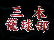 三木高バスケ部OB