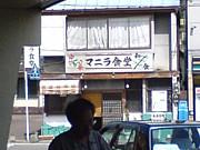 KAIT大庭研究室mixi支部