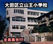 ♬山王小学校♬