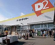 ケーヨーD2が大好き!!