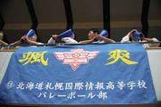 札幌国際情報高校バレー部