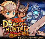 ドラゴンハンター†UTOPIA†