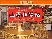 台南担仔麺 宴の会