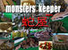 〜monsters keeper 蛇屋〜