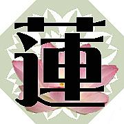 柳蓮二の◆蓮◆