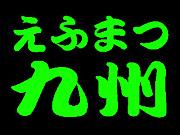 fMAZDA  九州 (mixi版)