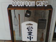 cocoroom cafe