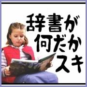 辞書が何だか好き