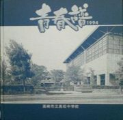 高崎市立高松中学校'94卒業生会