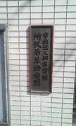 所沢若草幼稚園