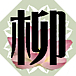 柳蓮二の◆柳◆
