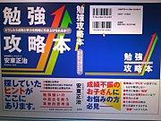 『勉強を、攻略せよ』 by LSC