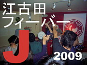 江古田フィーバーJ