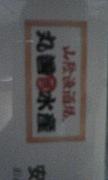 米子の居酒屋「丸善水産」