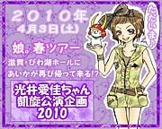 光井愛佳ちゃん凱旋公演企画2010