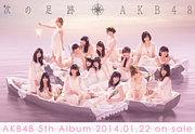 AKB48 「次の足跡」取引コミュ