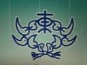 いすみ市立(旧大原町立)東小学校