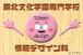 東北文化学園☆情報デザイン科