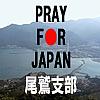Pray For Japan 尾鷲支部