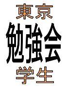 東京学生勉強会(仮称)