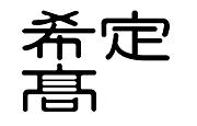 県立希望ヶ丘高校定時制