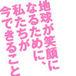 ECO【地球に恩返し】