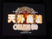 天外魔境ONLINE(仮)