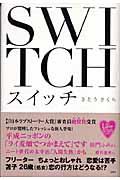 SWITCH さとうさくら