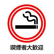集え!喫煙者ランナー
