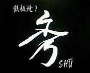 鉄板焼き 秀(しゅう)