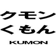 名前がクモン、くもん、kumon!!