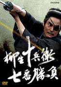 NHK「柳生十兵衛 七番勝負」