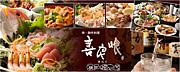 串・創作料理 喜良喰
