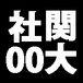 関西大学 社00