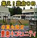 小樽市立豊倉小学校