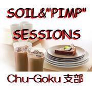 "SOIL&""PIMP"" SESSIONS 中国支部"