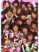 横浜市立東高校43期3年5組
