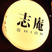 志庵ーSHIONー