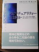 スピリチュアリティーの学際研究