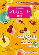 プレリュード-Prelude-2008