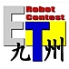 ETロボコン(九州地区大会)